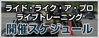 ライド・ライク・ア・プロライブトレーニング開催スケジュール